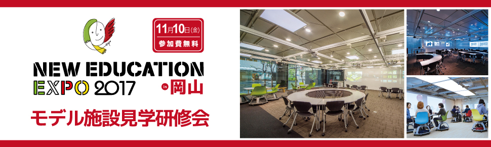 New Education EXPO 2017 in 岡山モデル施設見学会